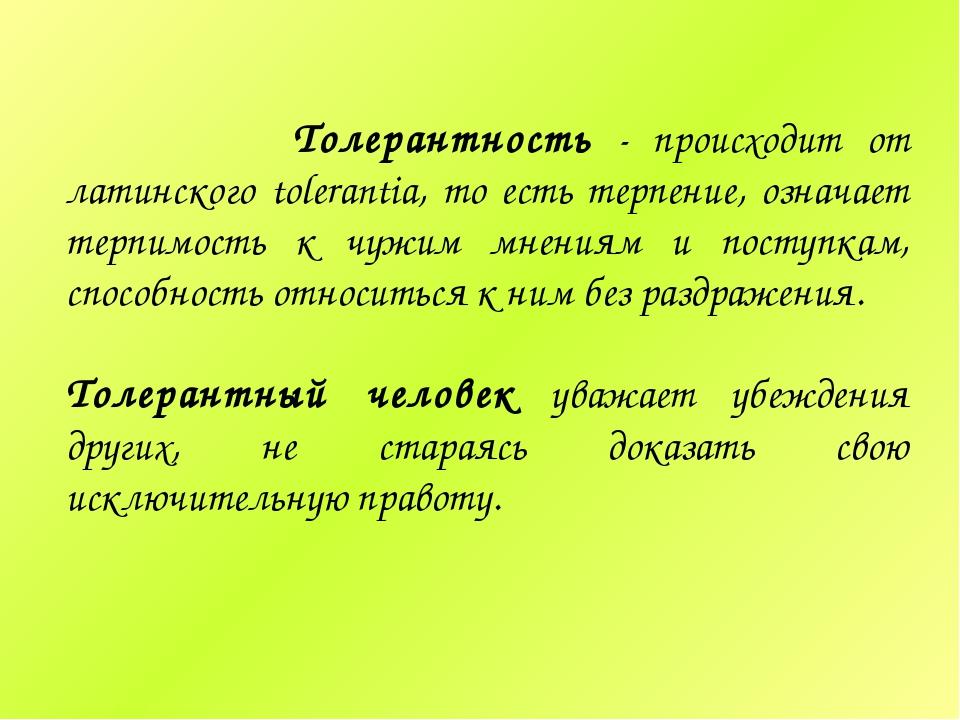 Толерантность - происходит от латинского tolerantia, то есть терпение, означ...