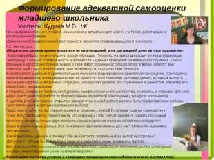 Формирование адекватной самооценки младшего школьника Учитель: Кудина М.В. 1Б