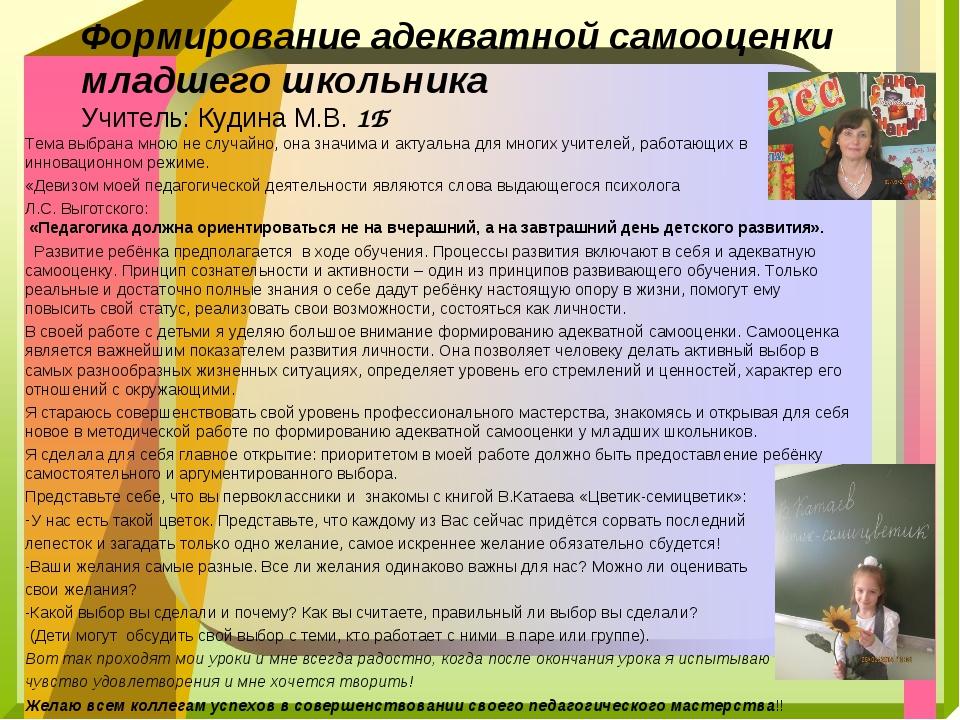 Формирование адекватной самооценки младшего школьника Учитель: Кудина М.В. 1Б...