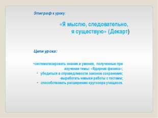 Цели урока: -систематизировать знания и умения, полученные при изучении темы: