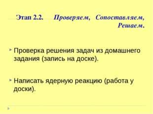 Этап 2.2. Проверяем, Сопоставляем, Решаем. Проверка решения задач из домашнег