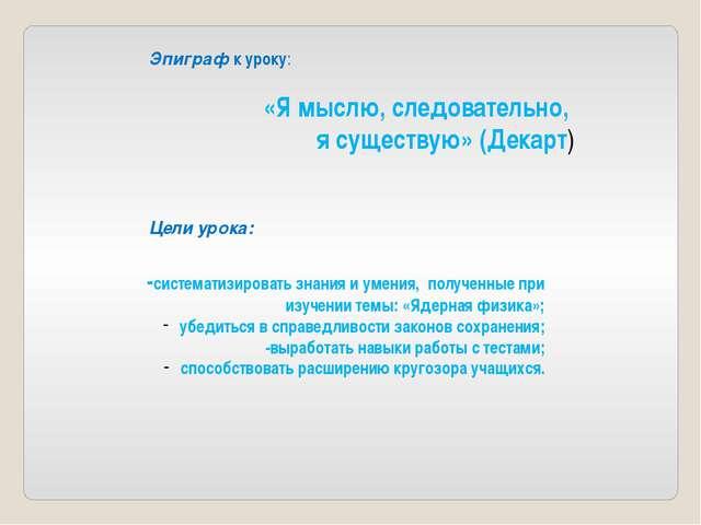 Цели урока: -систематизировать знания и умения, полученные при изучении темы:...