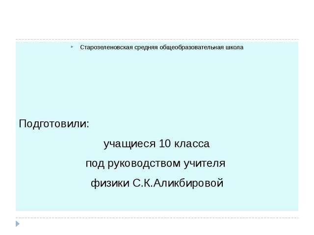 Старозеленовская средняя общеобразовательная школа Подготовили: учащиеся 10 к...