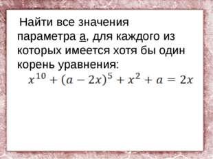 Найти все значения параметра а, для каждого из которых имеется хотя бы один