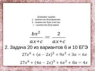 Домашнее задание. a – количество букв фамилии b – количество букв отчества c