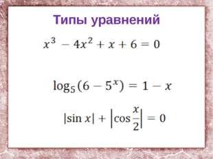 Типы уравнений