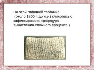 На этой глиняной табличке (около 1800 г. до н.э.) клинописью зафиксирована пр
