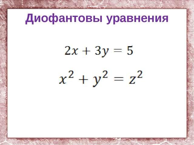 Диофантовы уравнения