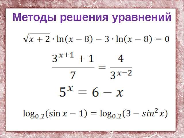 Методы решения уравнений