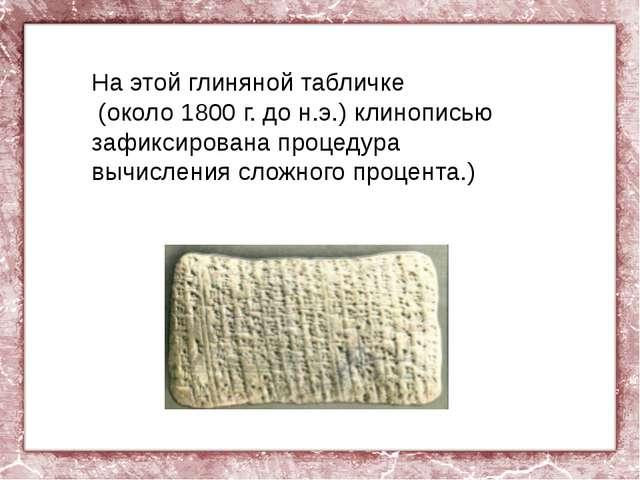 На этой глиняной табличке (около 1800 г. до н.э.) клинописью зафиксирована пр...