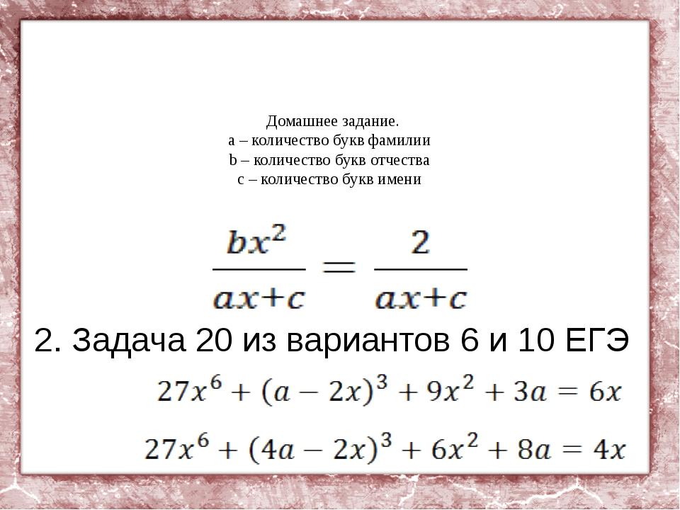 Домашнее задание. a – количество букв фамилии b – количество букв отчества c...