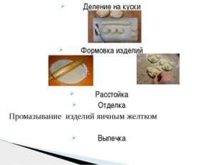 Деление на куски Формовка изделий Расстойка Отделка Промазывание изделий яичн