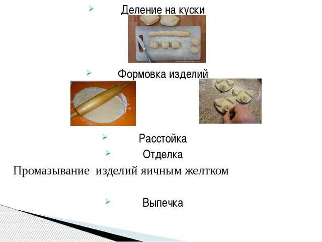 Деление на куски Формовка изделий Расстойка Отделка Промазывание изделий яичн...
