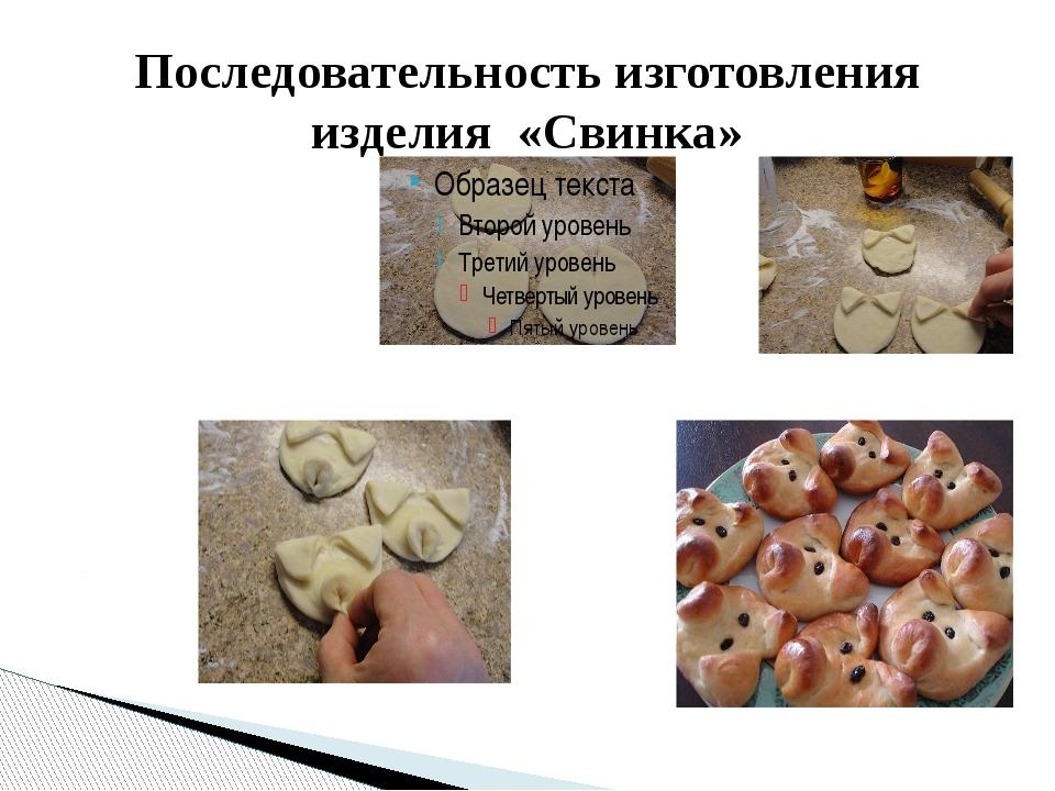 Последовательность изготовления изделия «Свинка»