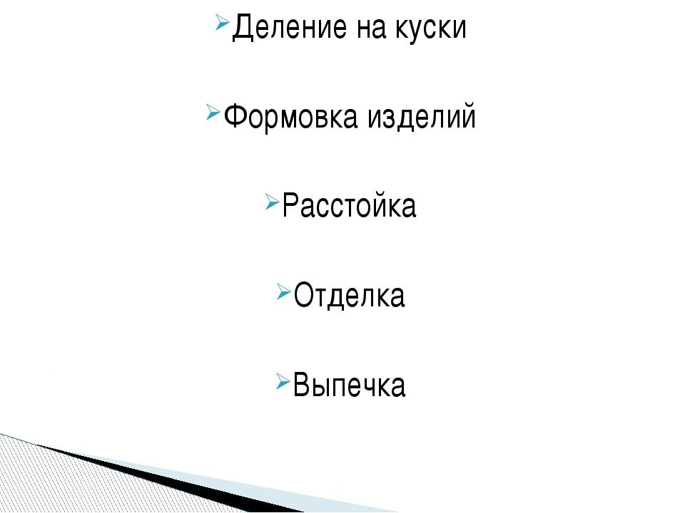 Деление на куски Формовка изделий Расстойка Отделка Выпечка
