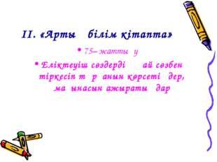 ІІ. «Артық білім кітапта» 75– жаттығу Еліктеуіш сөздердің қай сөзбен тіркесіп