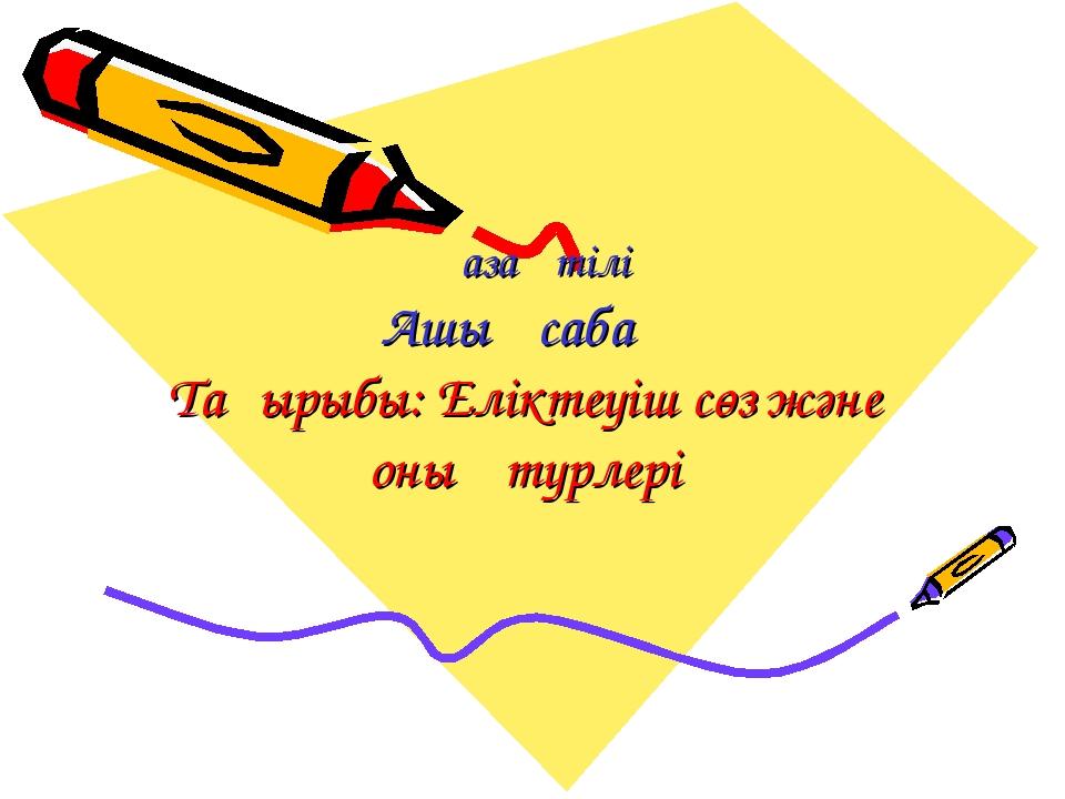 Қазақ тілі Ашық сабақ Тақырыбы: Еліктеуіш сөз және оның түрлері