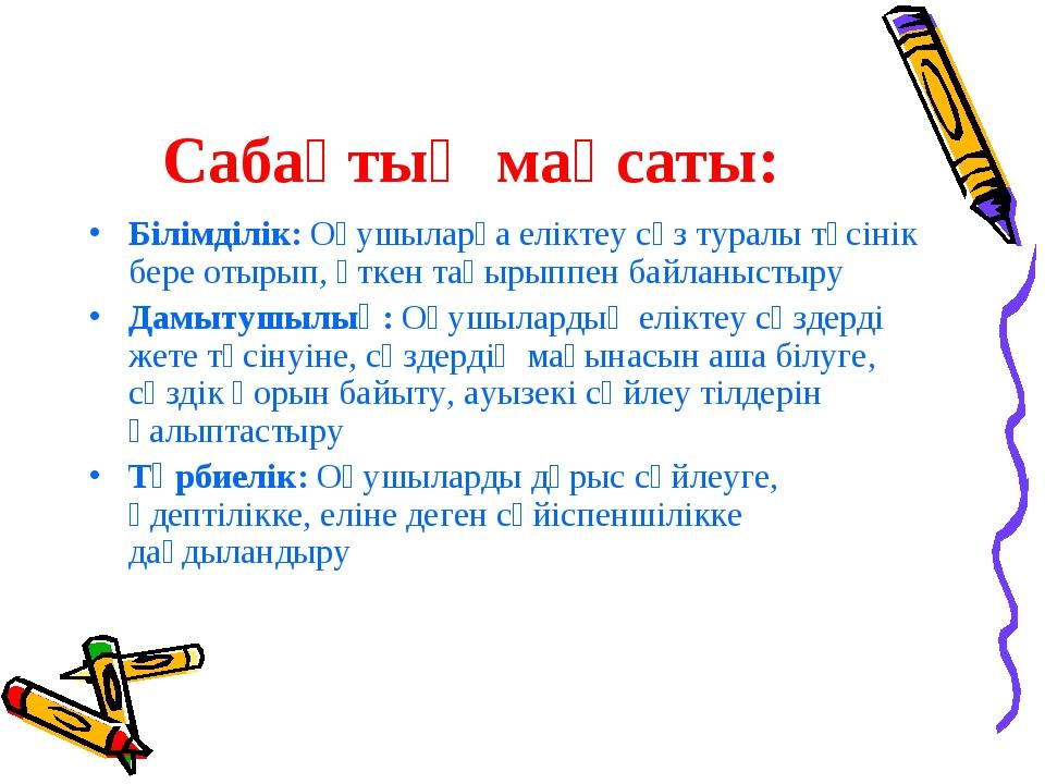 Сабақтың мақсаты: Білімділік: Оқушыларға еліктеу сөз туралы түсінік бере отыр...