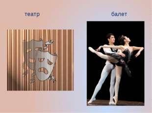 театр балет