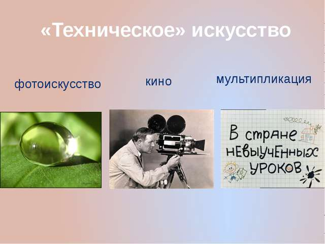 «Техническое» искусство фотоискусство кино мультипликация