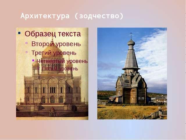 Архитектура (зодчество)