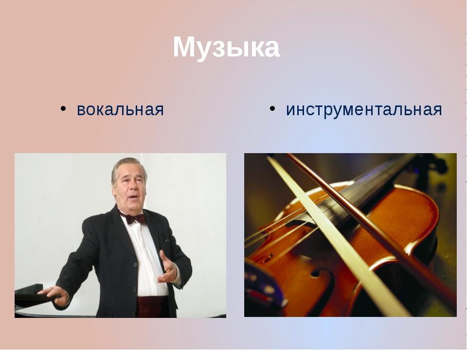 Музыка инструментальная вокальная
