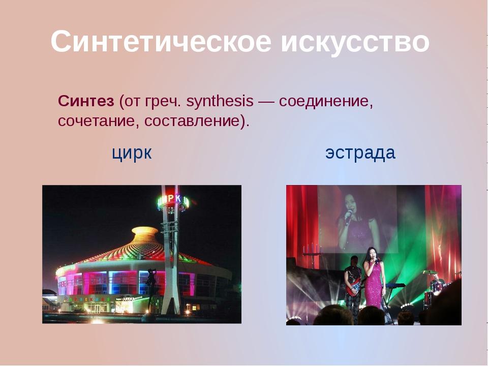 Синтетическое искусство цирк эстрада Синтез (от греч. synthesis — соединение,...