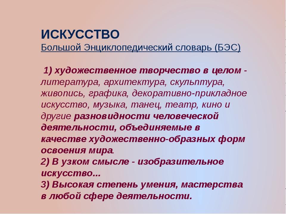 ИСКУССТВО Большой Энциклопедический словарь (БЭС) 1) художественное творчеств...