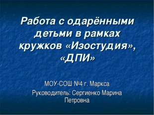 Работа с одарёнными детьми в рамках кружков «Изостудия», «ДПИ» МОУ-СОШ №4 г.