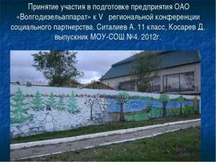 Принятие участия в подготовке предприятия ОАО «Волгодизельаппарат» к V регио