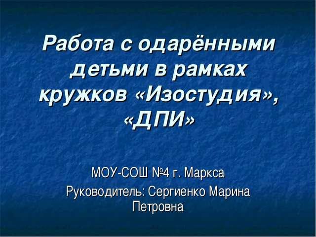 Работа с одарёнными детьми в рамках кружков «Изостудия», «ДПИ» МОУ-СОШ №4 г....