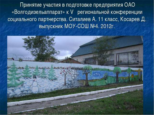 Принятие участия в подготовке предприятия ОАО «Волгодизельаппарат» к V регио...
