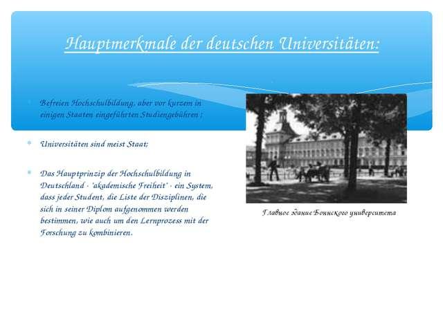 Hauptmerkmale der deutschen Universitäten: Befreien Hochschulbildung, aber vo...