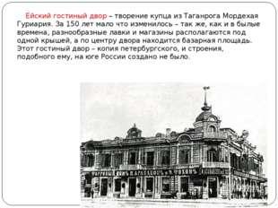 Ейский гостиный двор – творение купца из Таганрога Мордехая Гуриария. За 150