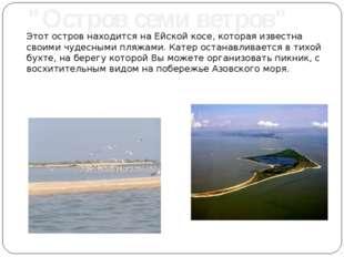 Этот остров находится на Ейской косе, которая известна своими чудесными пляж