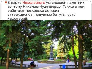 В парке Никольского установлен памятник святому Николаю Чудотворцу. Также в