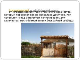 Этнографический музей «Кубанский хутор» -этнографический музей кубанского ка