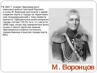 В1847г. атаман Черноморского казачьего войска Григорий Рашпиль икнязь М.