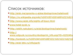 Список источников: http://eisk.me/spravka-o-ejske/dostoprimechatelnosti https
