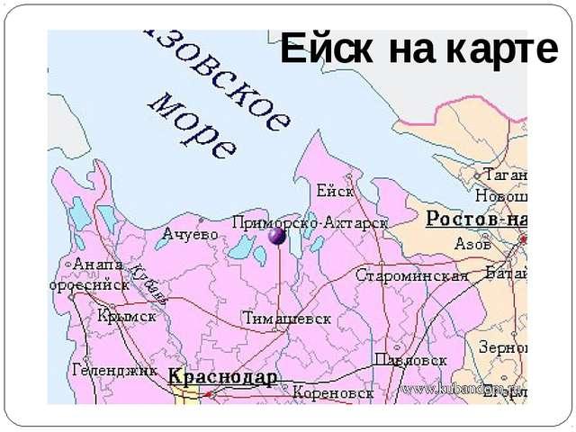 Ейск на карте