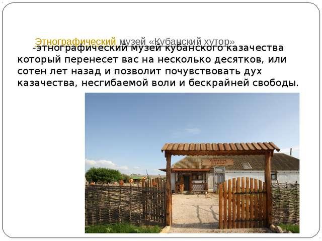 Этнографический музей «Кубанский хутор» -этнографический музей кубанского ка...