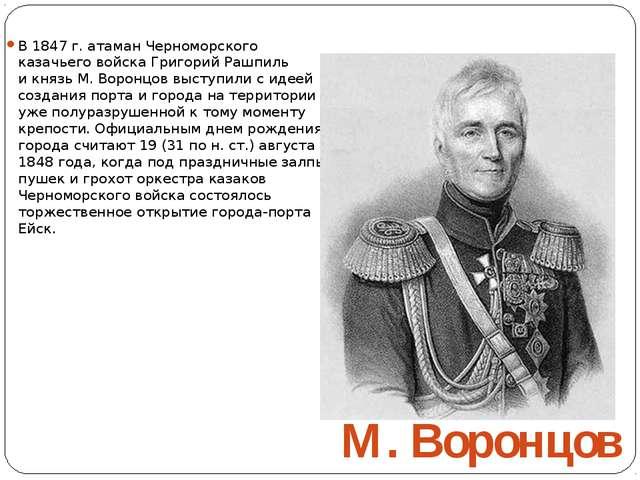 В1847г. атаман Черноморского казачьего войска Григорий Рашпиль икнязь М....