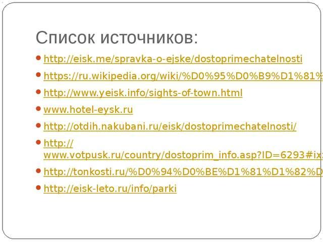 Список источников: http://eisk.me/spravka-o-ejske/dostoprimechatelnosti https...
