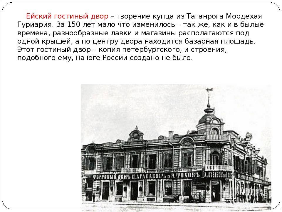 Ейский гостиный двор – творение купца из Таганрога Мордехая Гуриария. За 150...
