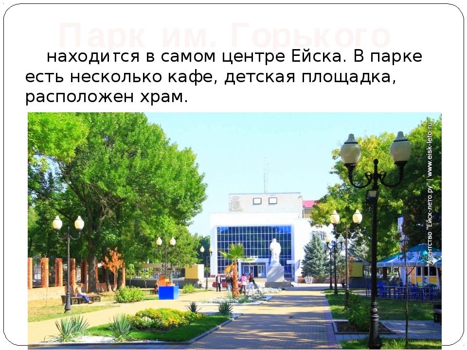 находится в самом центре Ейска. В парке есть несколько кафе, детская площадк...
