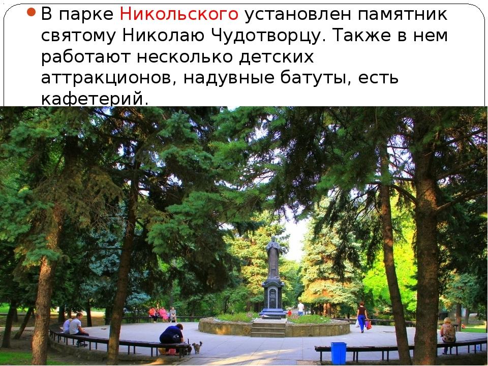 В парке Никольского установлен памятник святому Николаю Чудотворцу. Также в...