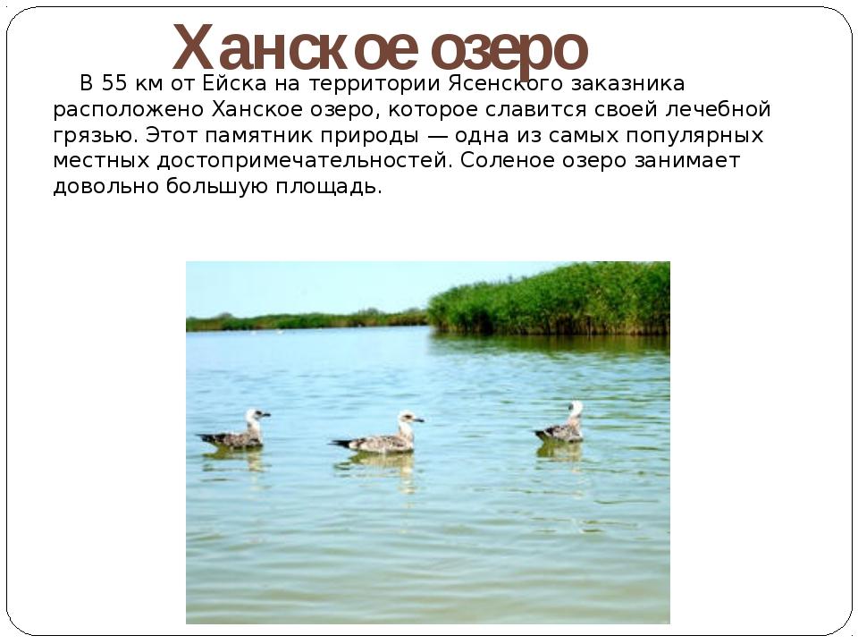 В 55 км от Ейска на территории Ясенского заказника расположено Ханское озеро...