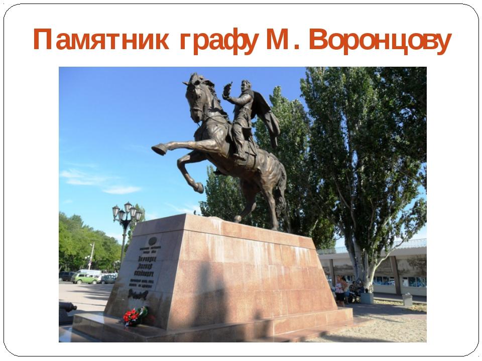 Памятник графу М. Воронцову