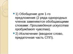 1) Обобщение для 1-го предложения (2 ряда однородных членов заменяются обобща
