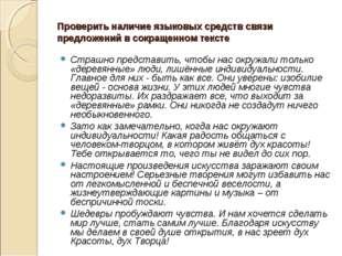 Проверить наличие языковых средств связи предложений в сокращенном тексте Стр